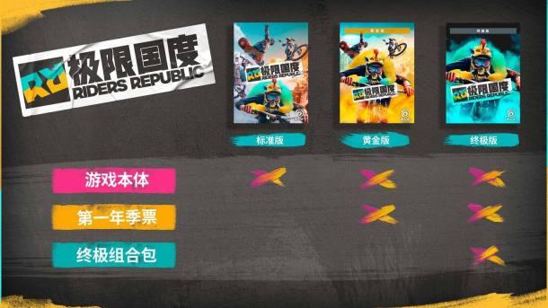 极限国度 标准版 Riders Republic - Standard Edition 杉果游戏 sonkwo
